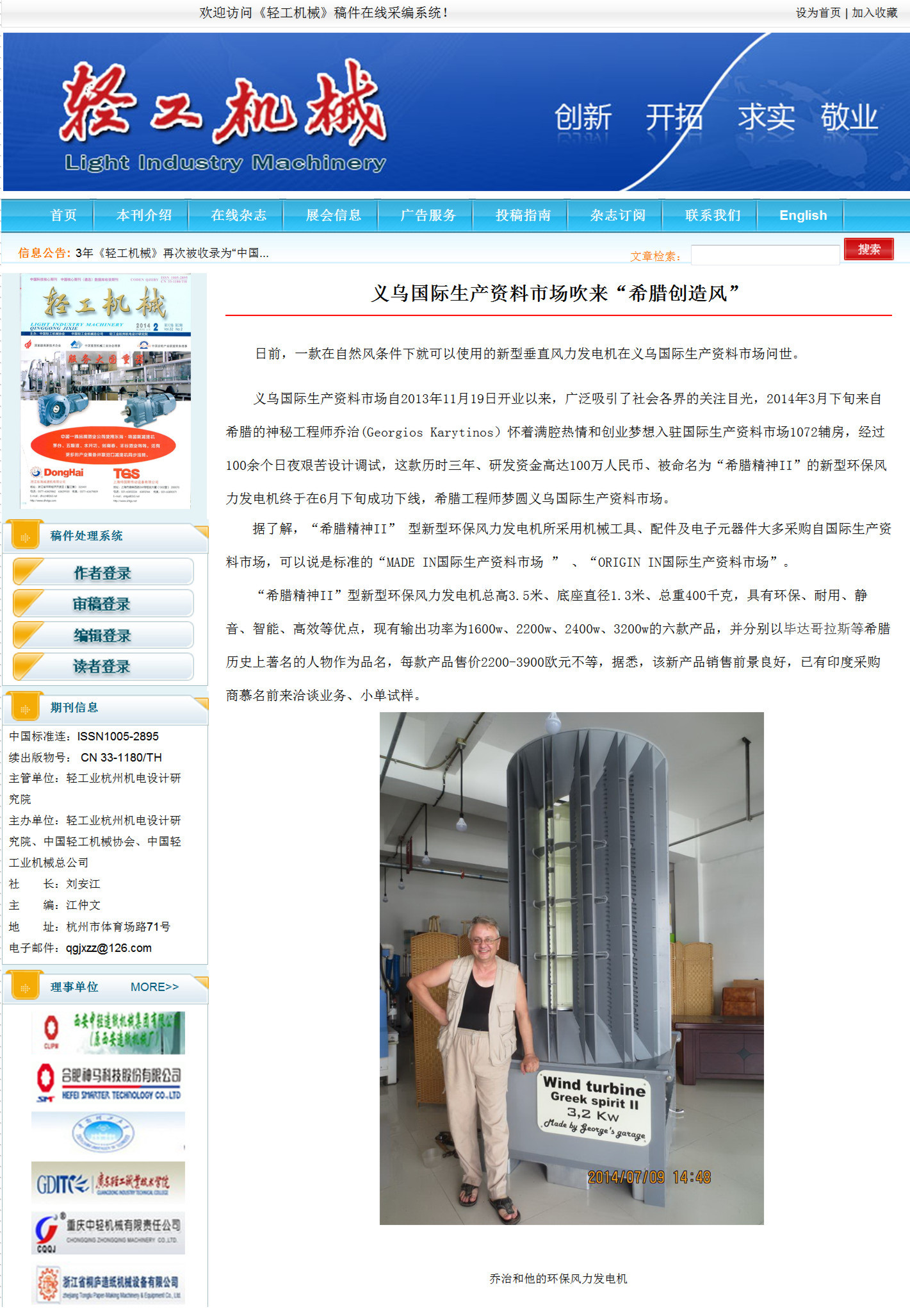 CHINESE NEWS FOR MR GEORGIOS KARYTINOS